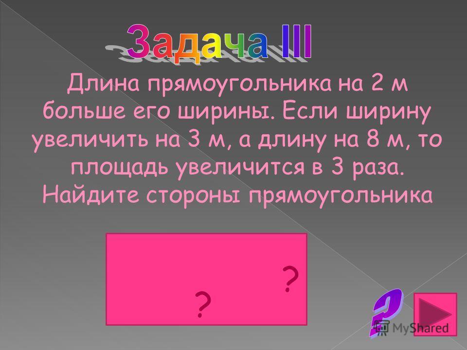 х (х + 8) = 884 х 2 + 8х – 884 = 0 Д = 8 2 + 4 1 884 = 64 + 3536 = 3600 = 60 2 х 1 = -8 + 60 = 52 = 26 2 1 2 х 2 = -8 - 60 = - 68 = -34 (не удов. условие задачи) 2 1 2 Ответ: 26 рядов в кинотеатре.