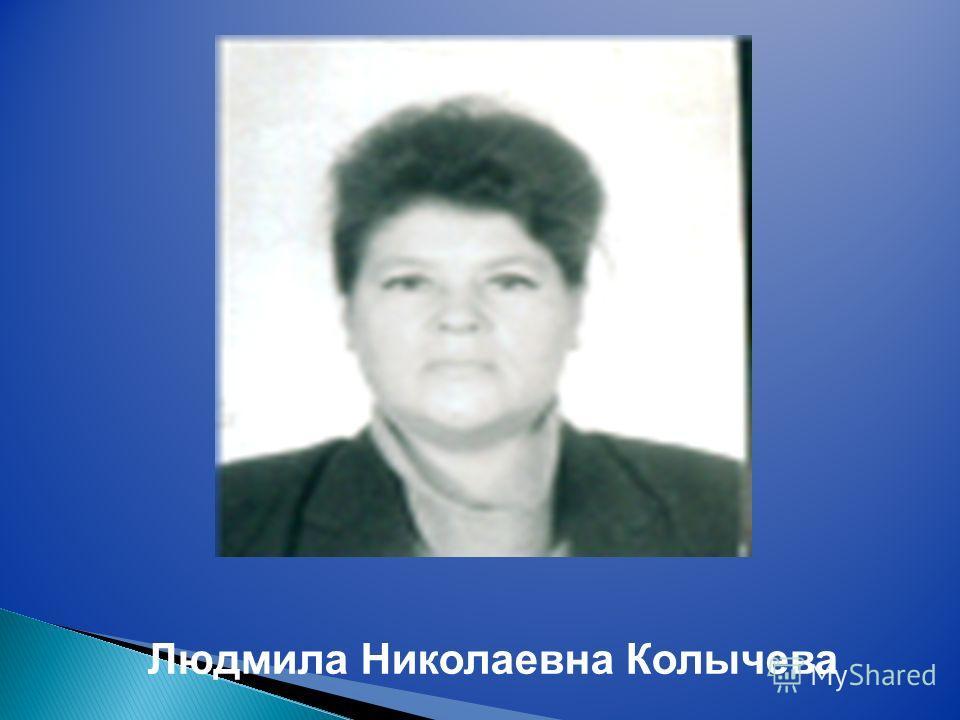 Людмила Николаевна Колычева