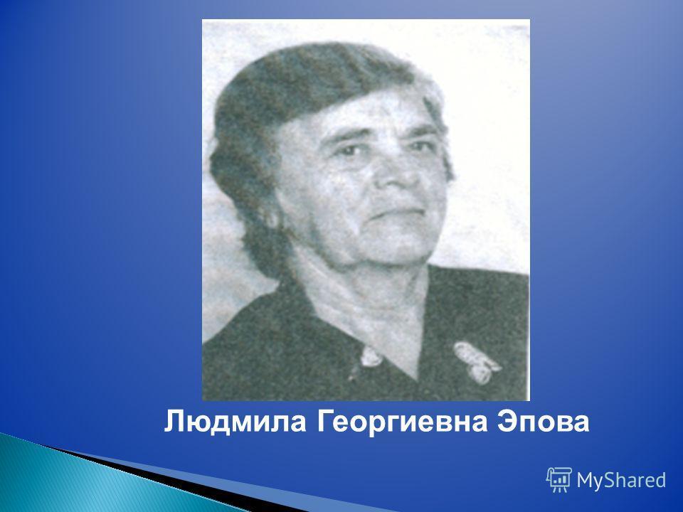 Людмила Георгиевна Эпова