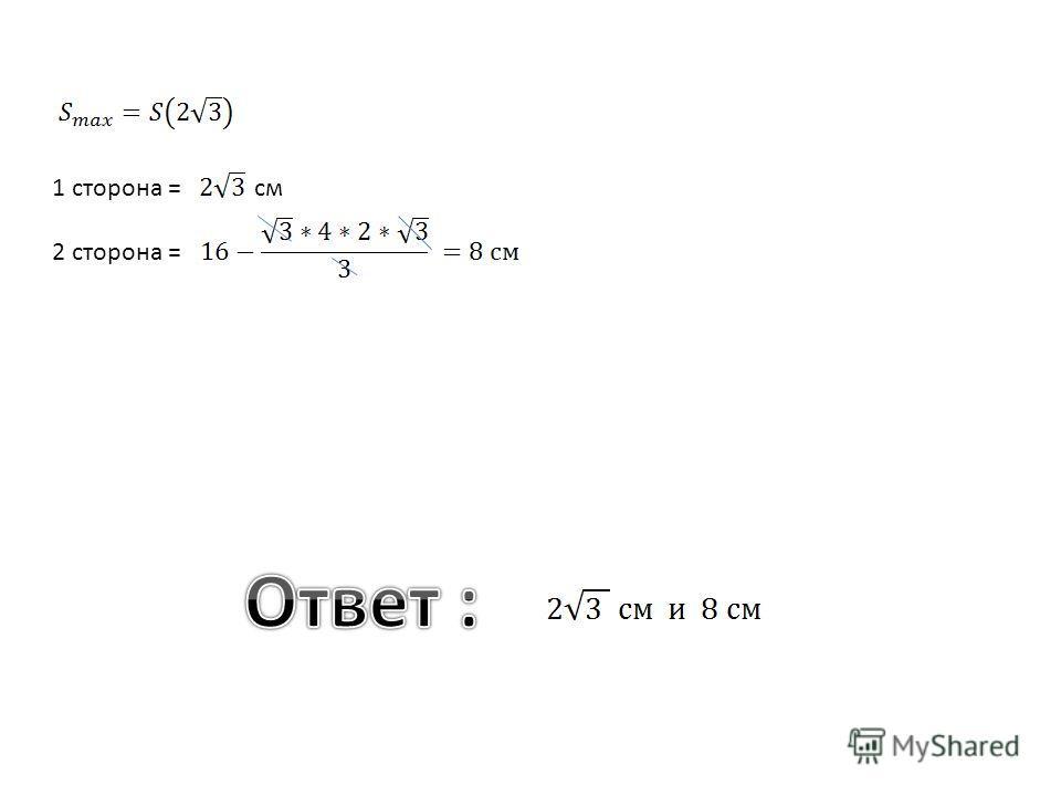 1 сторона = см 2 сторона =