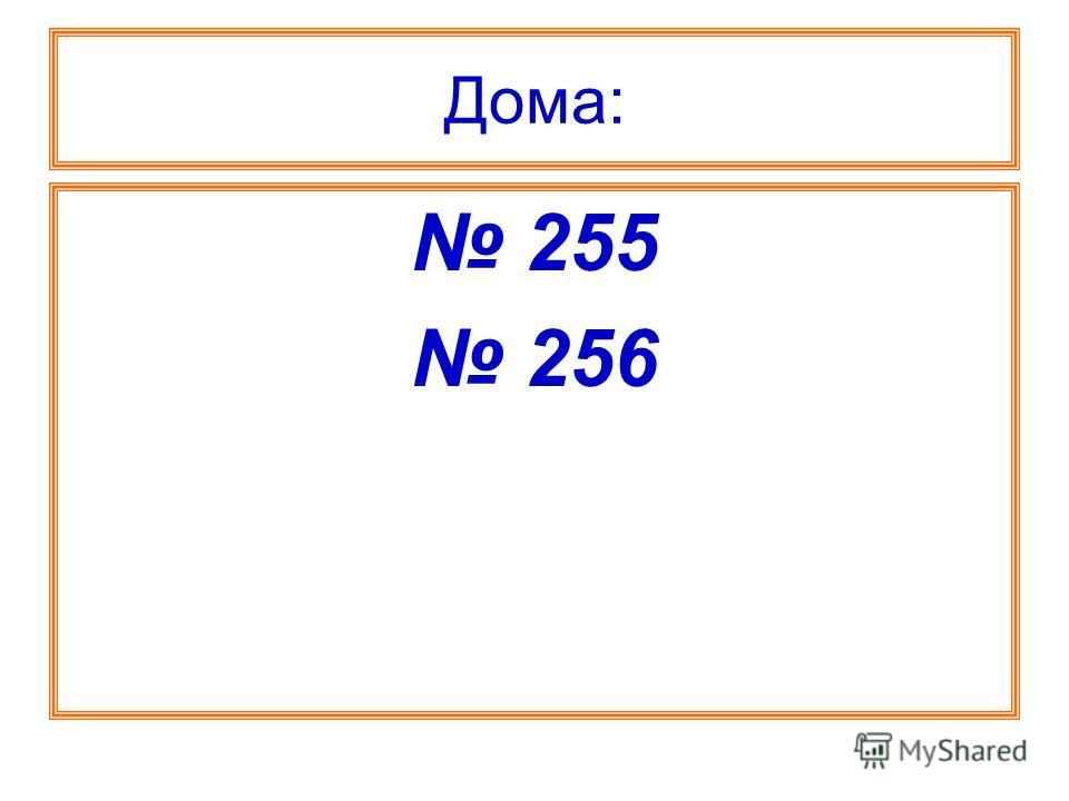 Дома: 255 256