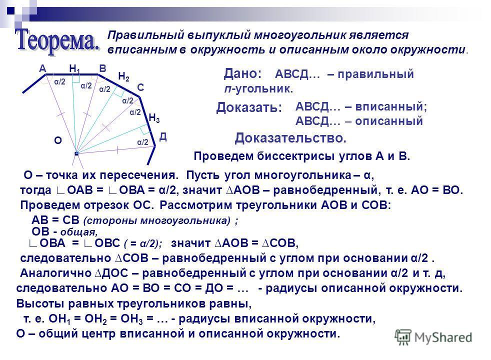 Правильный выпуклый многоугольник является вписанным в окружность и описанным около окружности. Дано: АВСД… – правильный п-угольник. АВСД… – вписанный; АВСД… – описанный Доказательство. Доказать: А С В Д Проведем биссектрисы углов А и В. О – точка их