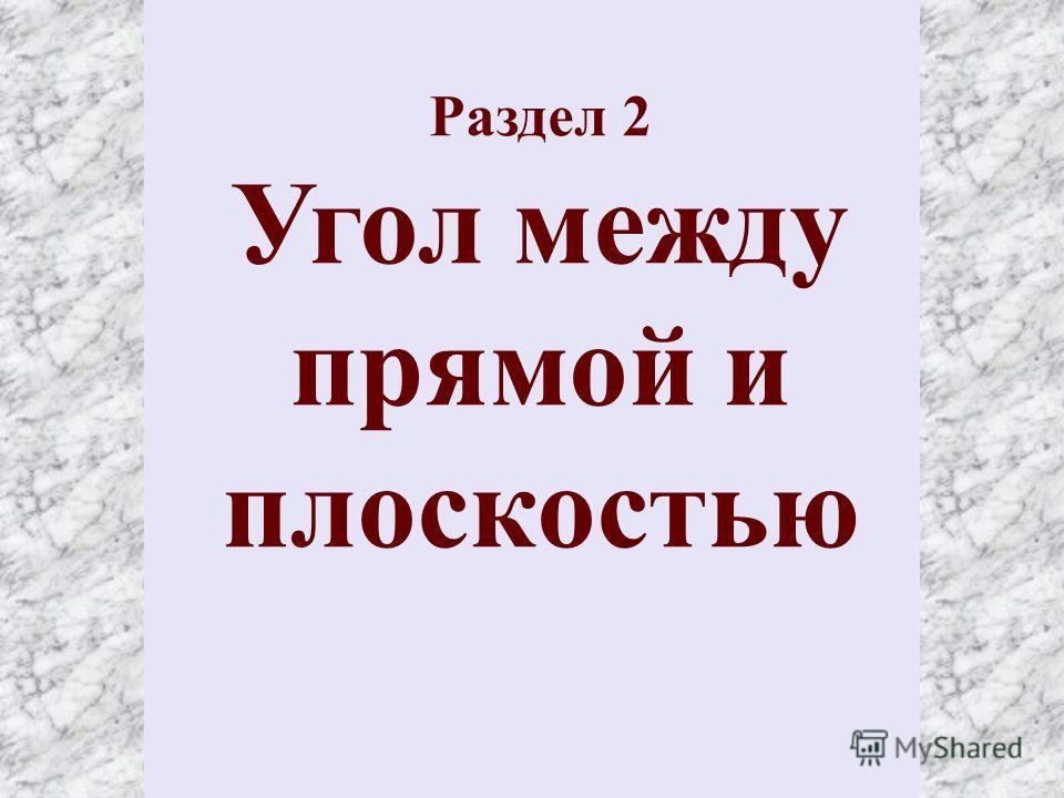Раздел 2 Угол между прямой и плоскостью 7