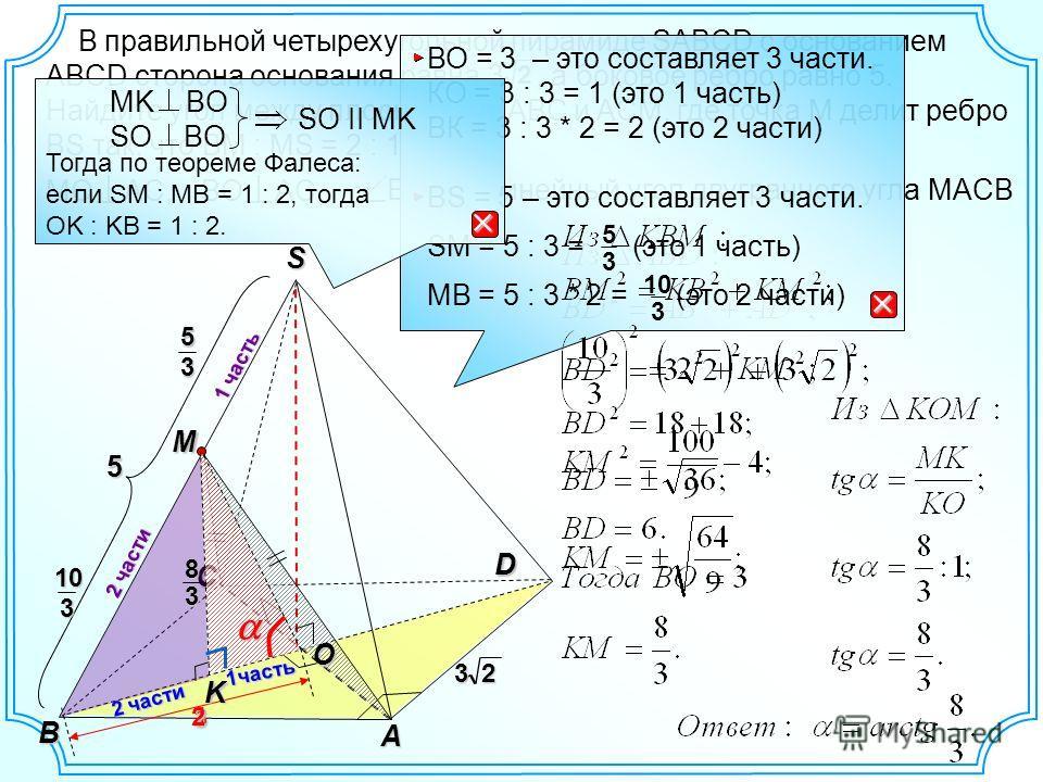 1часть В правильной четырехугольной пирамиде SABCD с основанием ABCD сторона основания равна 3, а боковое ребро равно 5. Найдите угол между плоскостями ABC и ACM, где точка M делит ребро BS так, что BM : MS = 2 : 1.2 S D B A 5 C 35 23 M 2 части 1 час