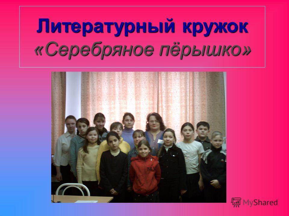 Литературный кружок «Серебряное пёрышко»