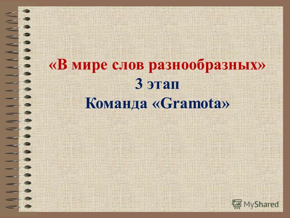 «В мире слов разнообразных» 3 этап Команда «Gramota»