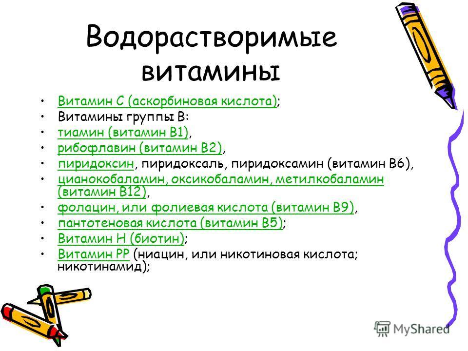 Водорастворимые витамины Витамин С (аскорбиновая кислота);Витамин С (аскорбиновая кислота) Витамины группы В: тиамин (витамин В1),тиамин (витамин В1) рибофлавин (витамин В2),рибофлавин (витамин В2) пиридоксин, пиридоксаль, пиридоксамин (витамин В6),п