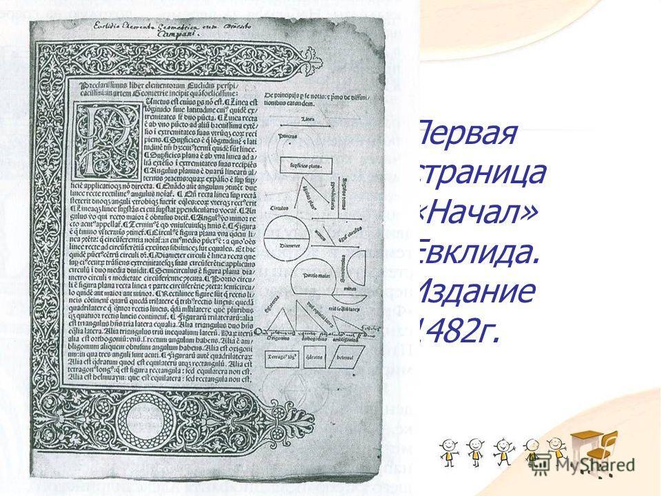 Более поздняя философская школа – Александрийская – интересна тем, что дала миру знаменитого ученого Евклида, который жил около 300 г. до н.э. К сожалению, о жизни его мало известно. В одном из своих сочинений математик Папп (III в. н. э.) изображае