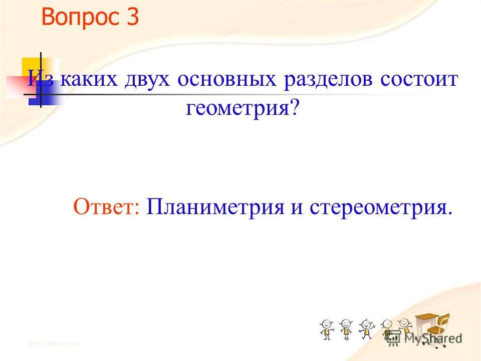 Вопрос 2 Что изучает геометрия? Ответ: Геометрия изучает формы, размеры и взаимное расположение фигур.