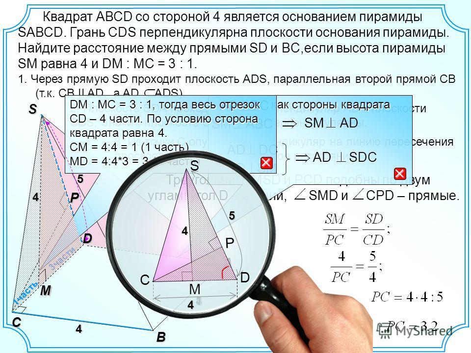 Треугольники MSD и PCD подобны по двум углам: угол D – общий, SMD и CPD – прямые. Квадрат АВСD со стороной 4 является основанием пирамиды SАВСD. Грань CDS перпендикулярна плоскости основания пирамиды. Найдите расстояние между прямыми SD и BC,если выс