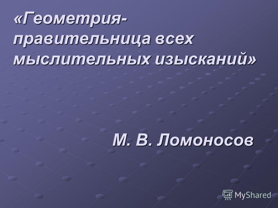 Урок по геометрии по теме: «Параллелограммы» Учитель Шешунова В. А. ГОСУДАРСТВЕННОЕ ОБРАЗОВАТЕЛЬНОЕ УЧРЕЖДЕНИЕ ДЛЯ ДЕТЕЙ –СИРОТ И ДЕТЕЙ, ОСТАВШИХСЯ БЕЗ ПОПЕЧЕНИЯ РОДИТЕЛЕЙ, СПЕЦИАЛЬНАЯ (КОРРЕКЦИОННАЯ) ШКОЛА –ИНТЕРНАТ ДЛЯ ДЕТЕЙ –СИРОТ И ДЕТЕЙ, ОСТАВШИ