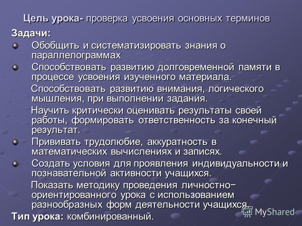 «Геометрия- правительница всех мыслительных изысканий» М. В. Ломоносов