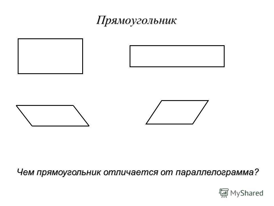 Прямоугольник Чем прямоугольник отличается от параллелограмма?