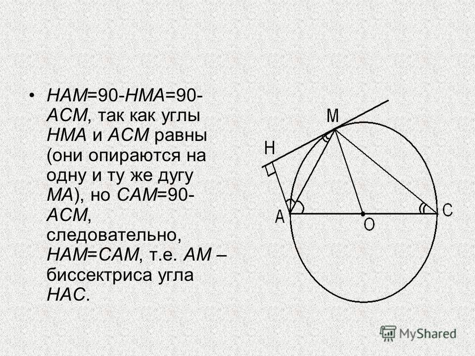 3*. Пусть AC – диаметр окружности с центром O. Из произвольной точки M окружности проведена к ней касательная и из точки A опущен на нее перпендикуляр AH. Докажите, что AM – биссектриса угла HAC.
