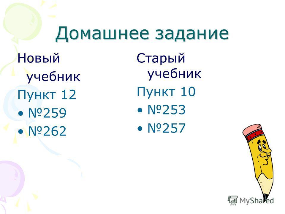 Домашнее задание Новый учебник Пункт 12 259 262 Старый учебник Пункт 10 253 257