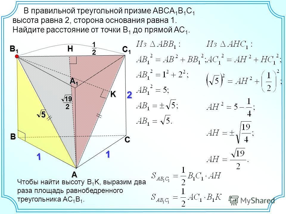 В С1С1С1С1 В1В1В1В1 А1А1А1А1 1 А 1 Чтобы найти высоту B 1 K, выразим два раза площадь равнобедренного треугольника AC 1 B 1. K 55С 22 1H 2 1 2 19 В правильной треугольной призме ABCA 1 B 1 C 1 высота равна 2, сторона основания равна 1. Найдите рассто