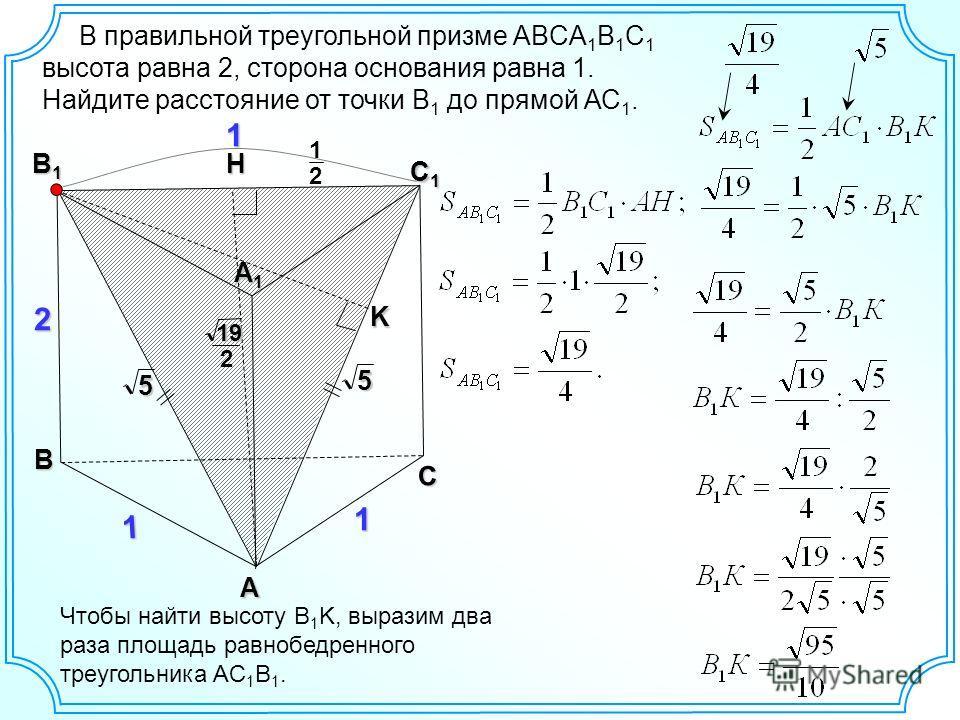 В С1С1С1С1 В1В1В1В1 А1А1А1А1 1 А 1 K 5 5С 2 1H 2 1 2 19 Чтобы найти высоту B 1 K, выразим два раза площадь равнобедренного треугольника AC 1 B 1.