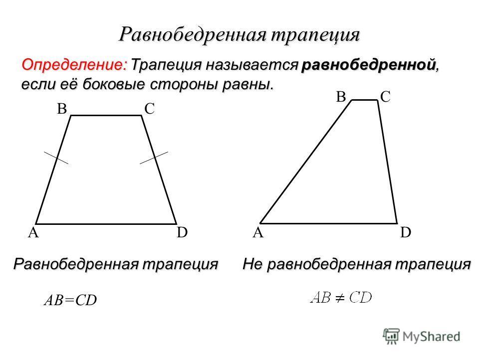 Равнобедренная трапеция Определение:Трапеция называется равнобедренной, Определение: Трапеция называется равнобедренной, если её боковые стороны равны. Равнобедренная трапеция Не равнобедренная трапеция AD BC AD BC AB=CD