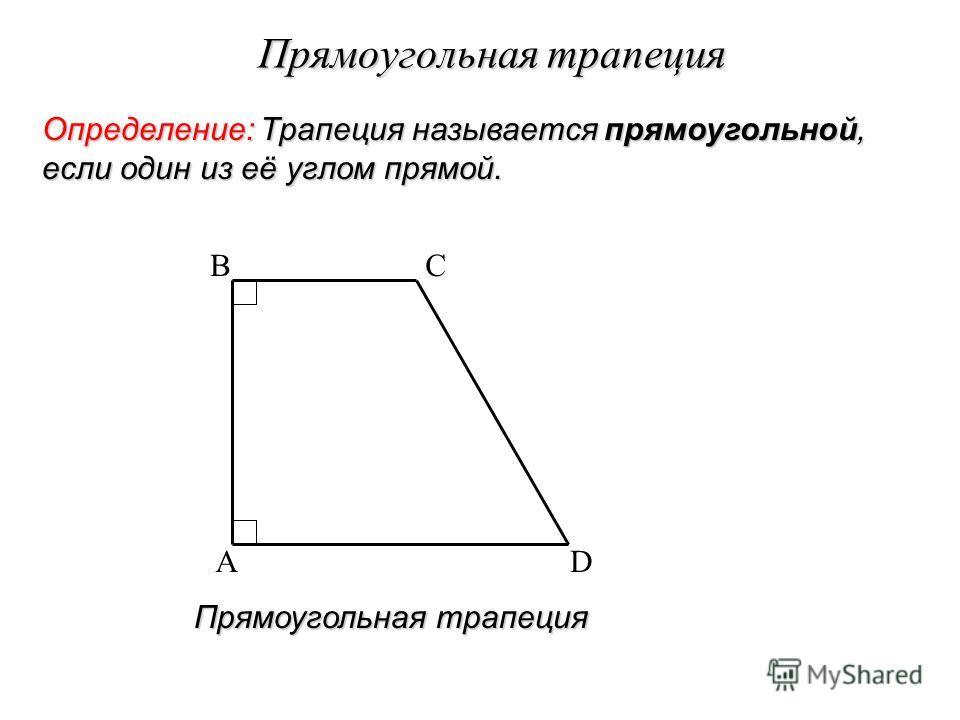 Прямоугольная трапеция Определение:Трапеция называется прямоугольной, Определение: Трапеция называется прямоугольной, если один из её углом прямой. AD BC Прямоугольная трапеция