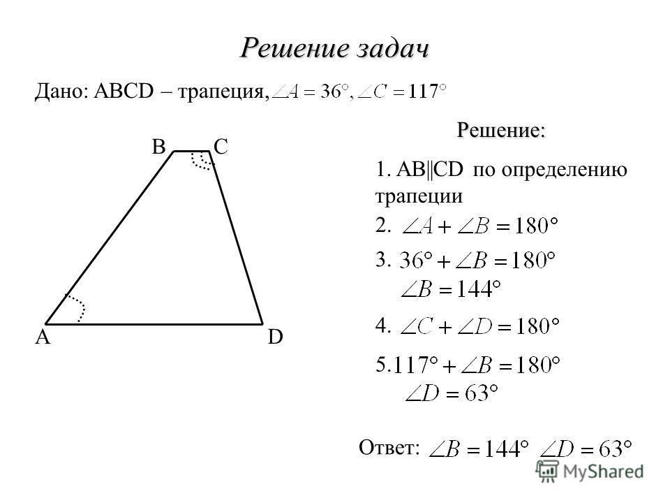 Решение задач AD BC Дано: ABCD – трапеция,Решение: 1. AB||CD по определению трапеции 2. 3. 4. 5. Ответ:
