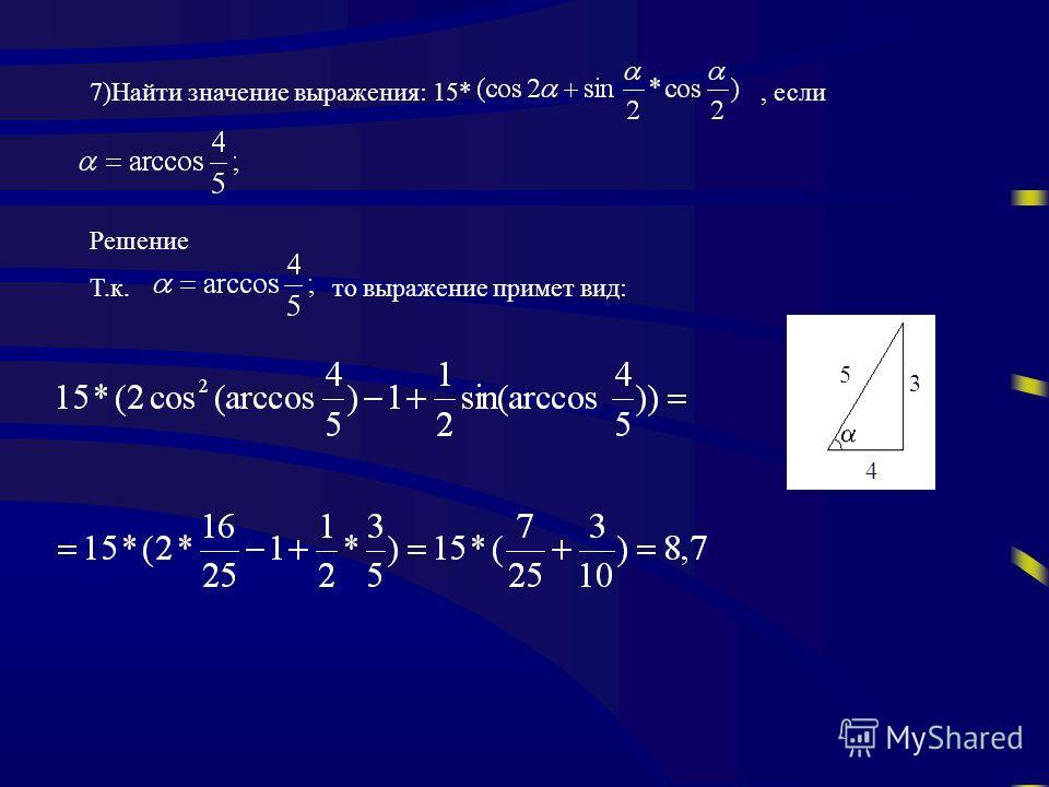 7)Найти значение выражения: 15*, если Решение Т.к. то выражение примет вид: 5 3 4