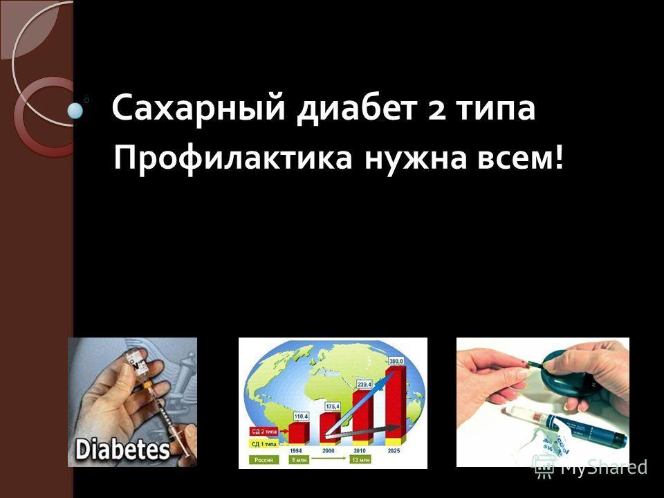 Сахарный диабет 2 типа Профилактика нужна всем !