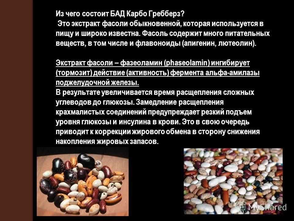 Из чего состоит БАД Карбо Гребберз? Это экстракт фасоли обыкновенной, которая используется в пищу и широко известна. Фасоль содержит много питательных веществ, в том числе и флавоноиды (апигенин, лютеолин). Экстракт фасоли – фазеоламин (phaseolamin)