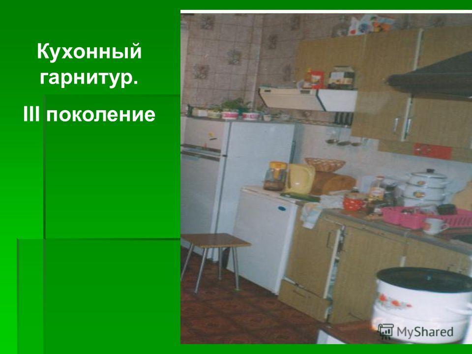 Кухонный гарнитур. III поколение
