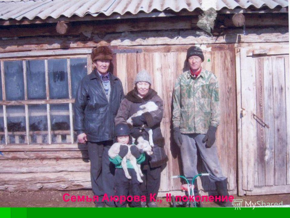 Семья Аюрова К., II поколение