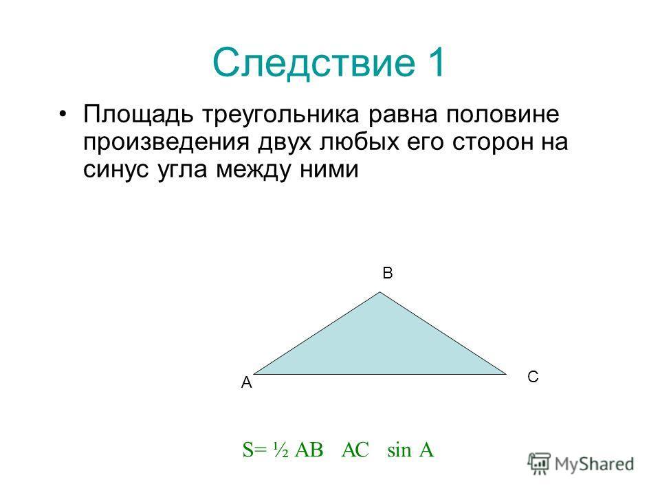 A B C D ABC S-? h S=ah S=2S 1, где S 1 -площадь треугольника a Теорема: площадь треугольника равна половине произведения его стороны на проведенную к ней высоту.