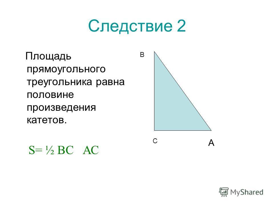 Следствие 1 Площадь треугольника равна половине произведения двух любых его сторон на синус угла между ними А В С S= ½ АВ · АС · sin А А В С