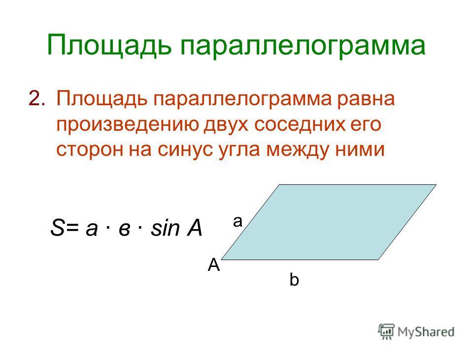 Площадь параллелограмма 1.Площадь параллелограмма равна произведению его стороны на высоту, опущенную на эту сторону а h S=ah