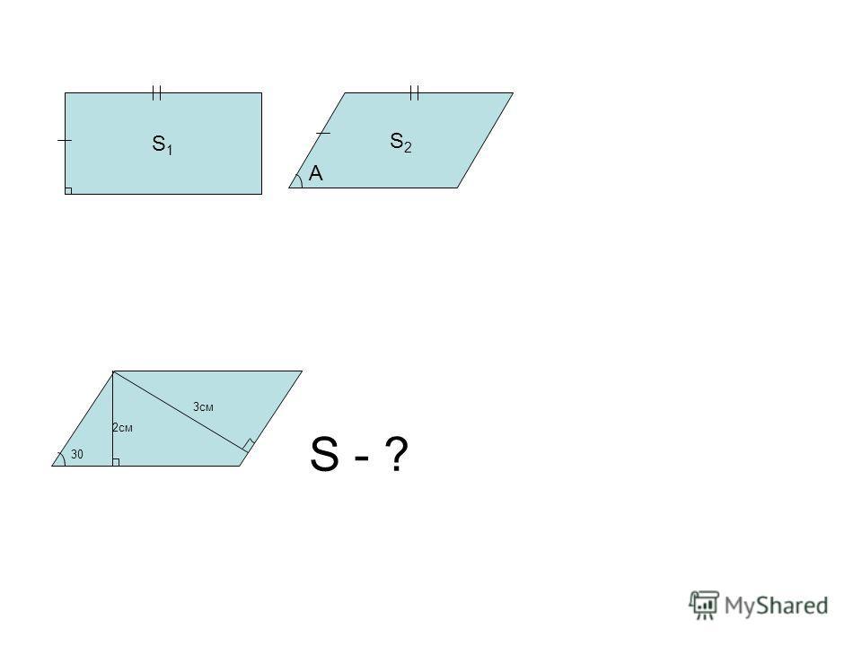 ABCD-параллелограмм S=ah S=ab*sinA b a A B C D а)a=15 h=12 S=? б)S=34 h=8,5 a-?