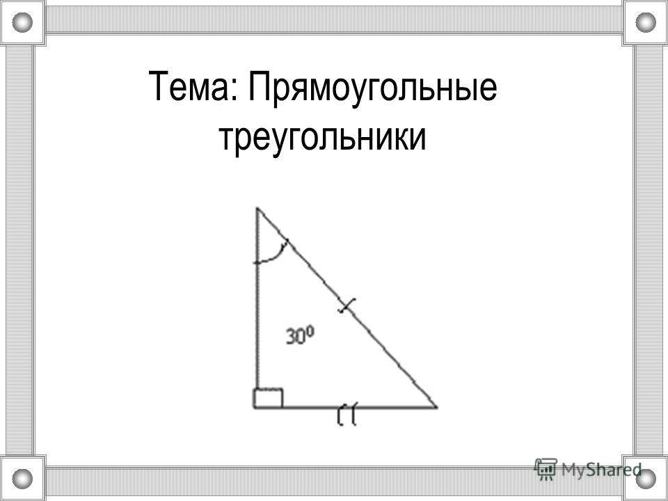 Тема: Прямоугольные треугольники