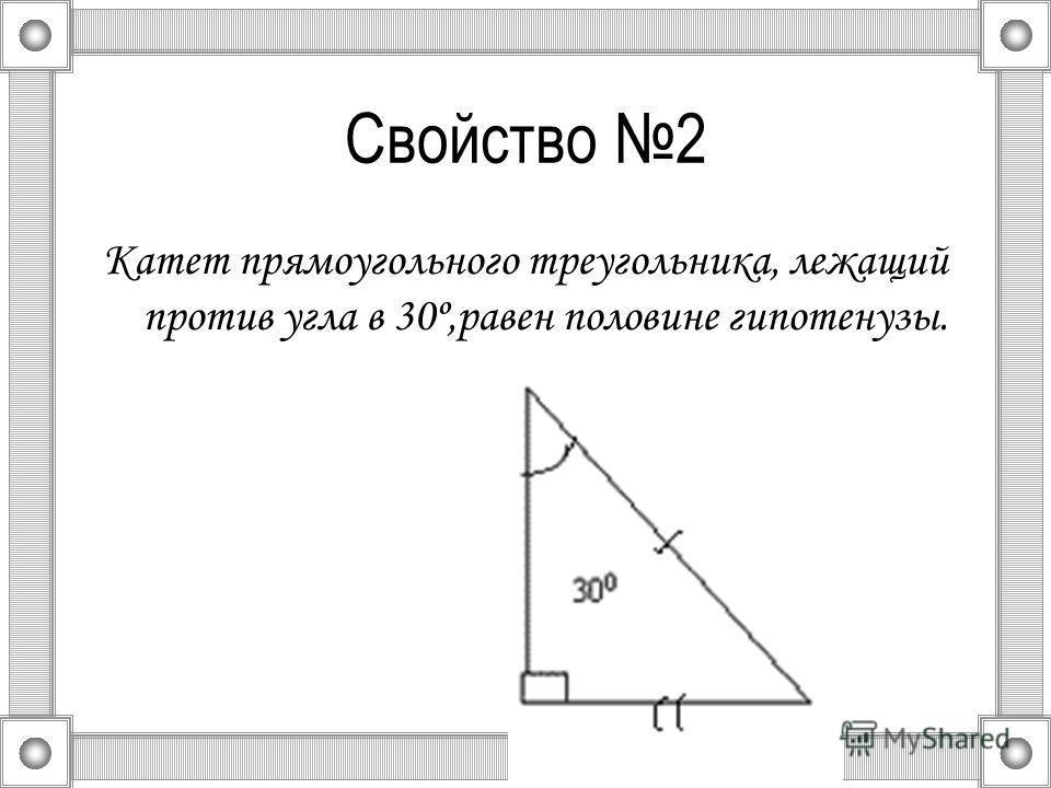 Свойство 2 Катет прямоугольного треугольника, лежащий против угла в 30º,равен половине гипотенузы.