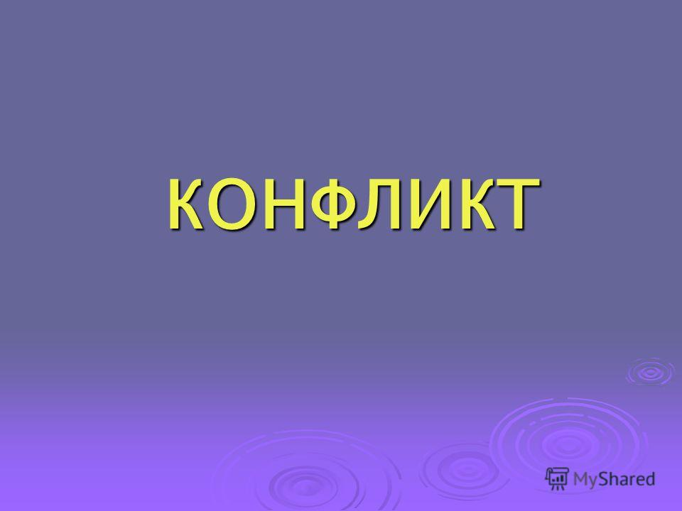 КОНФЛИКТ КОНФЛИКТ