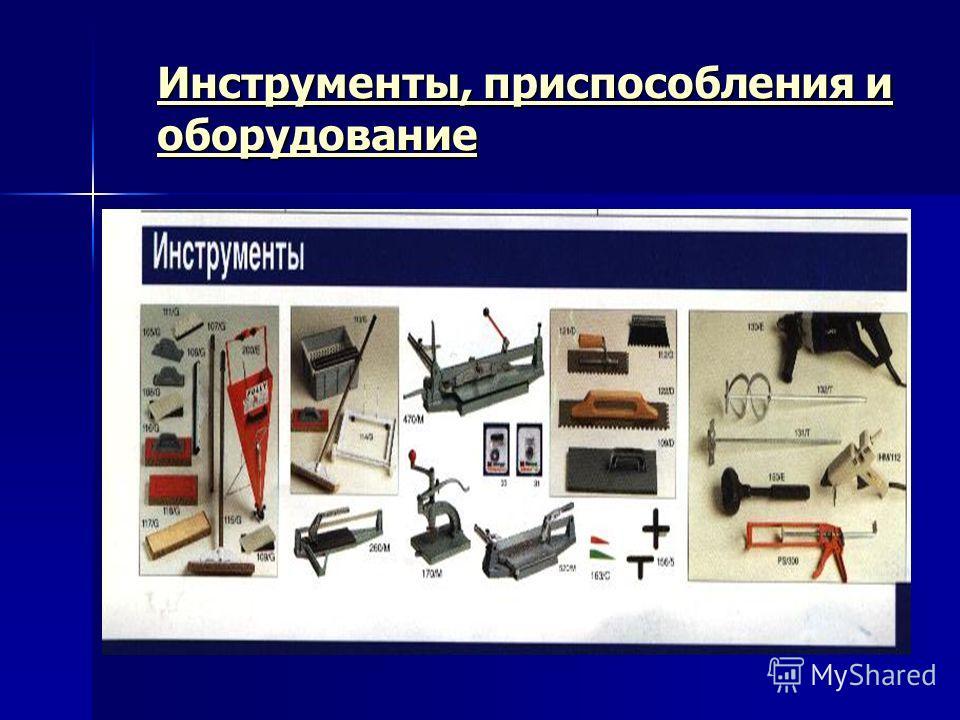Инструменты, приспособления и оборудование Инструменты, приспособления и оборудование