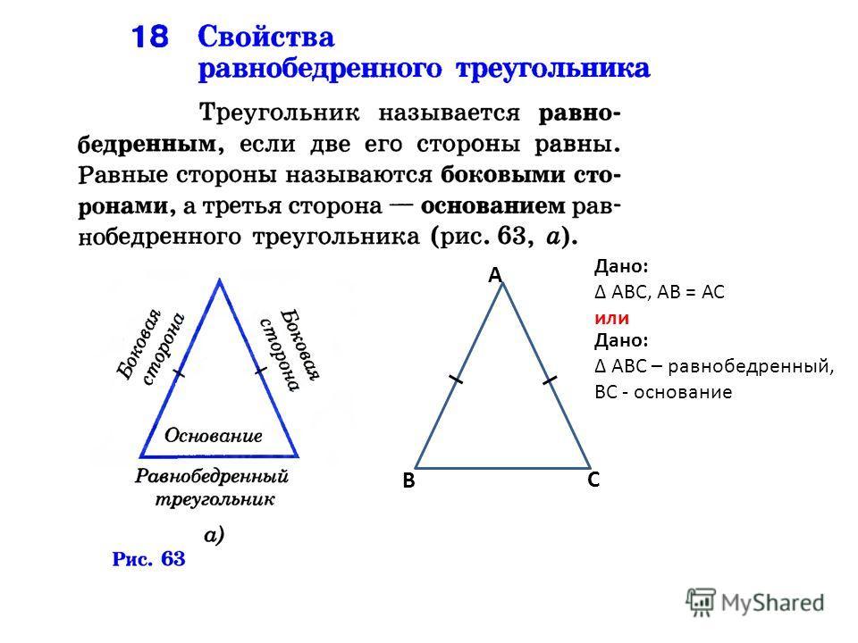 Дано: АВС, АВ = АС или В А С Дано: АВС – равнобедренный, ВС - основание