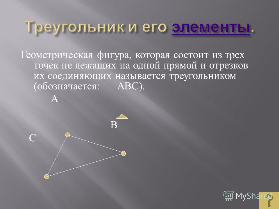 Сколько прямых можно провести через две точки ? точки Что такое отрезок ? отрезок Какие вы знаете единицы измерения ? измерения Что такое луч ? луч Какая фигура называется углом ? углом Какой луч называется биссектрисой угла ? Какие фигуры называются
