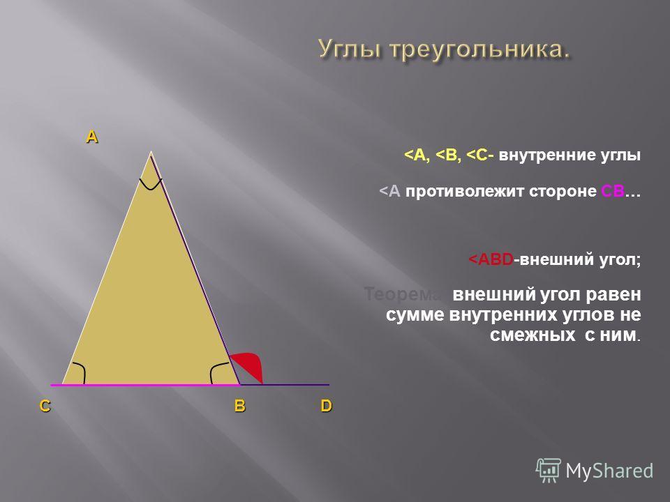 А С В А, В, С – вершины. АВ, ВС, СА - стороны. < АВС, < ВСА, < САВ - углы треугольника,(< А,< В, < С или α, β, γ ).