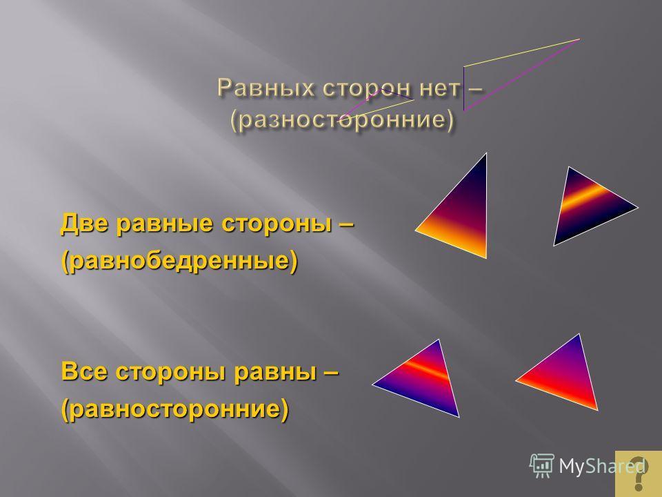 Отрезок биссектрисы угла, соединяющий вершину треугольника с точкой противолежащей стороны, называется биссектрисой треугольника. Отрезок, соединяющий вершину треугольника с серединой противолежащей стороны, называется медианой треугольника. Перпенди