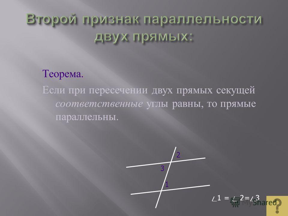 Если при пересечении двух прямых секущей накрест лежащие углы равны, то прямые параллельны. 51 3 6 4 2 B b a O HA Теорема. Теорема.