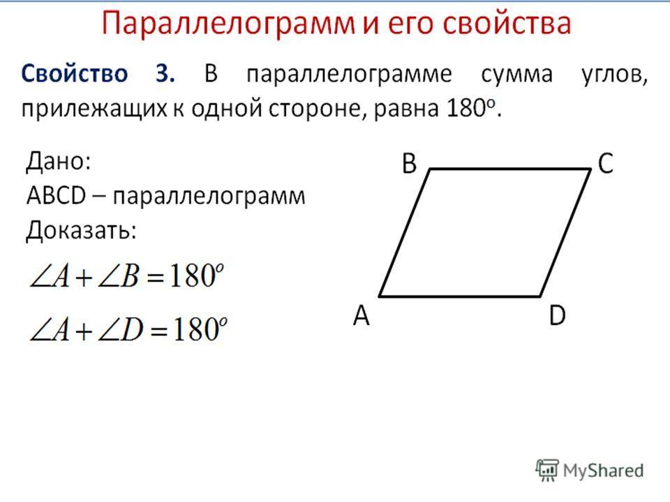 Параллелограмм и его свойства Свойство 2. Диагонали параллелограмма точкой пересечения делятся пополам. Дано: АВСD – параллелограмм Доказать: A BC D O 1. Треугольники равны: 1) ; 2) ; 3) 2. Так как треугольники равны, то равны все соответственные эле