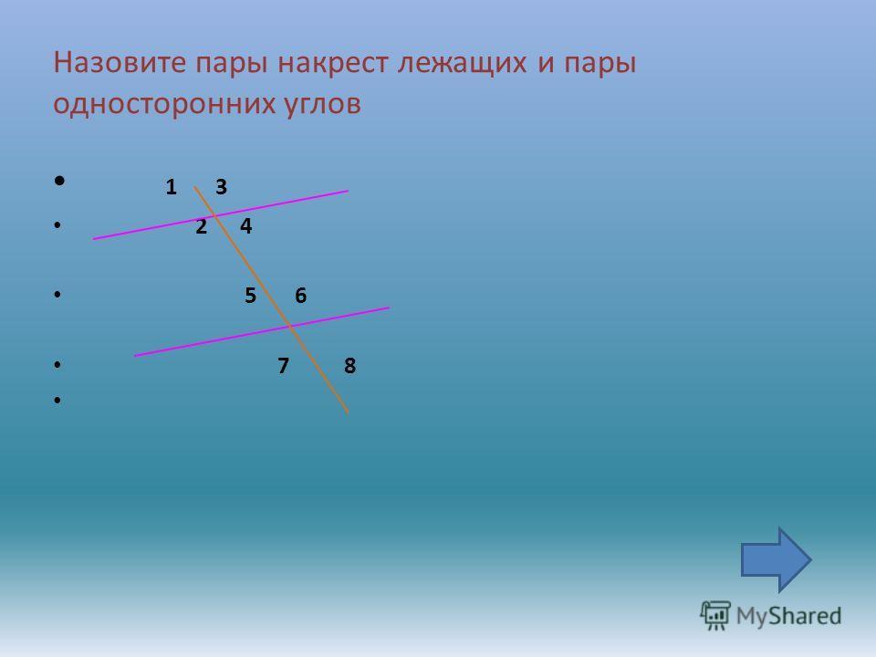 По формуле S = 180*(n – 2) определите сумма углов какого выпуклого многоугольника равна: А) 360 0 ; б) 540 0 ; в) 180 0