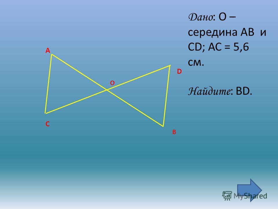Назовите пары накрест лежащих и пары односторонних углов 1 3 2 4 5 6 7 8