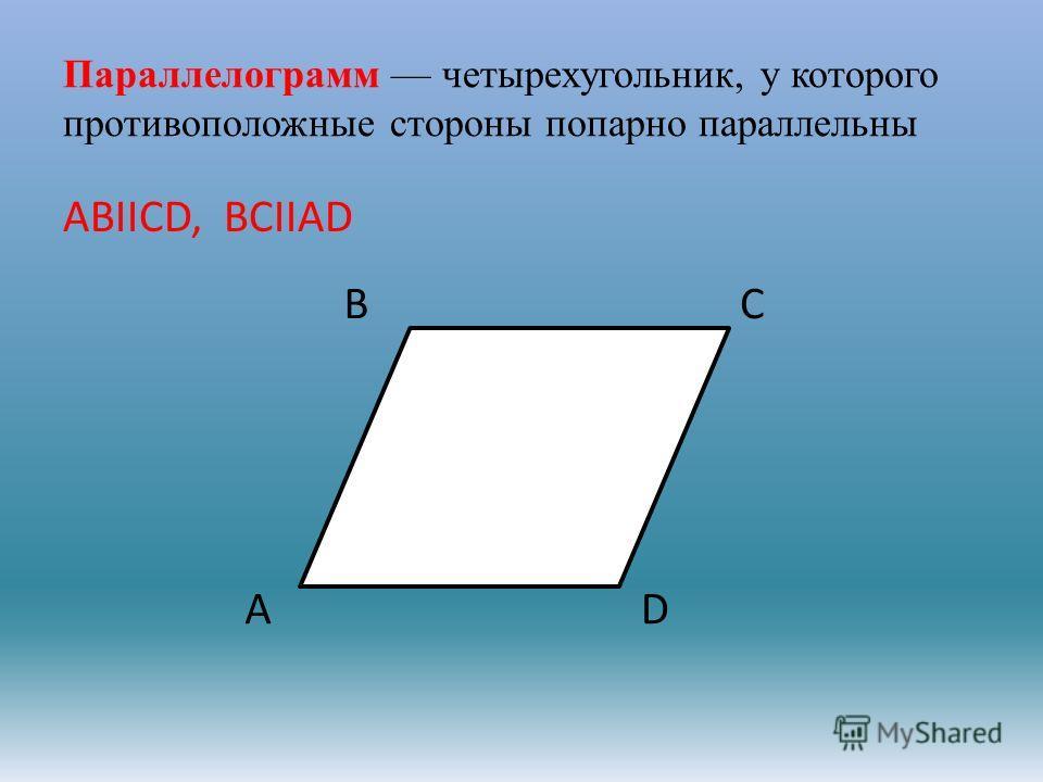 A B C D Периметр прямоугольника равен 60 см. Сторона АВ = 19 см. Найдите сторону BC.