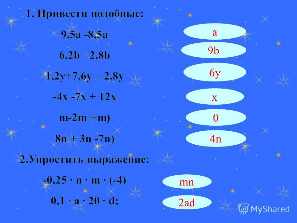 1.Раскройте скобки: 2.Вычислите: -2,6+3,4 = 5,6 – 5,78 = 4,7 – 6 = - 12,5 – 11,45 = 5 – (- 7) = - 34,9 – (- 40) = 0,8 -1,3 12 -0,18 -23,95 5,1