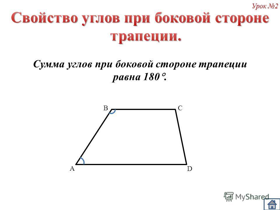 Урок 2 Сумма углов при боковой стороне трапеции равна 180. A BC D