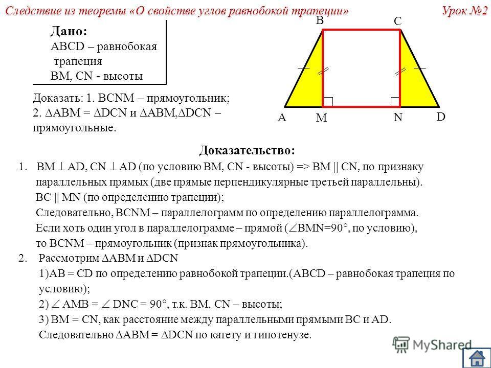 Доказательство: 1.BM AD, CN AD (по условию BM, CN - высоты) => BM CN, по признаку параллельных прямых (две прямые перпендикулярные третьей параллельны). BC MN (по определению трапеции); Следовательно, BCNM – параллелограмм по определению параллелогра
