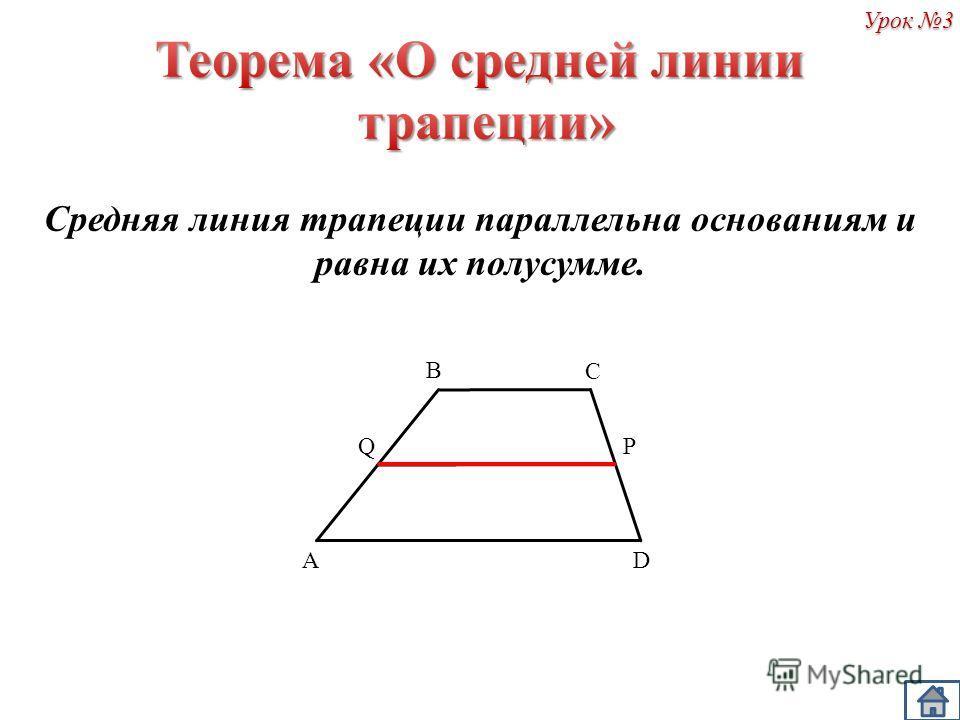 Урок 3 Средняя линия трапеции параллельна основаниям и равна их полусумме. A B D Q C P